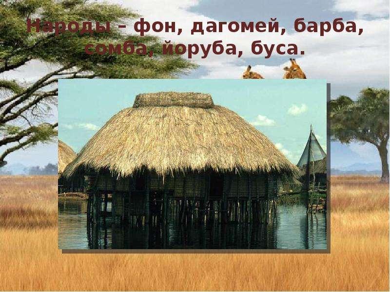 Народы – фон, дагомей, барба, сомба, йоруба, буса.