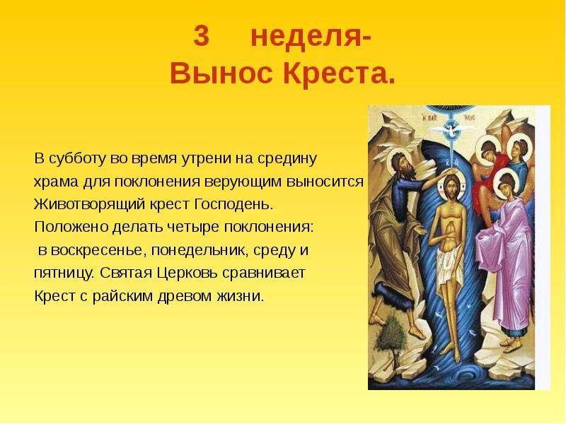 Недели Великого поста - 3 неделя крестопоклонная