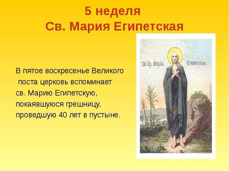 Недели Великого поста - пятая неделя св. Марии Египетской