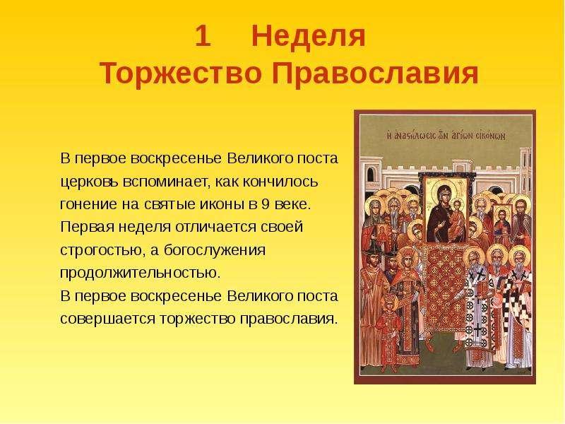 Недели Великого поста - 1 неделя Торжество Православия