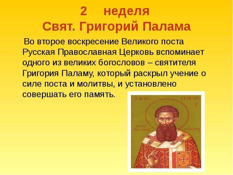 Недели Великого поста - вторая неделя Св Григория Палама
