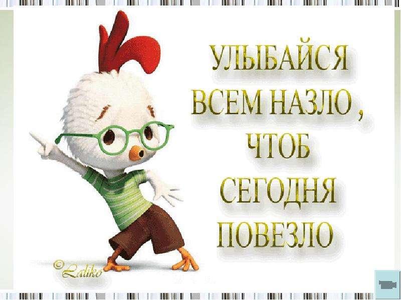 http://mypresentation.ru/documents/8dc782160cc6ae1ebc5224d1fd60e3ee/img0.jpg