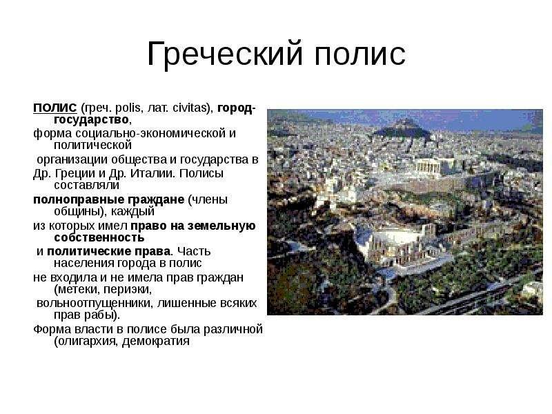 кто и как облегчил филиппу 2 вмешательство в дела греческих полисов