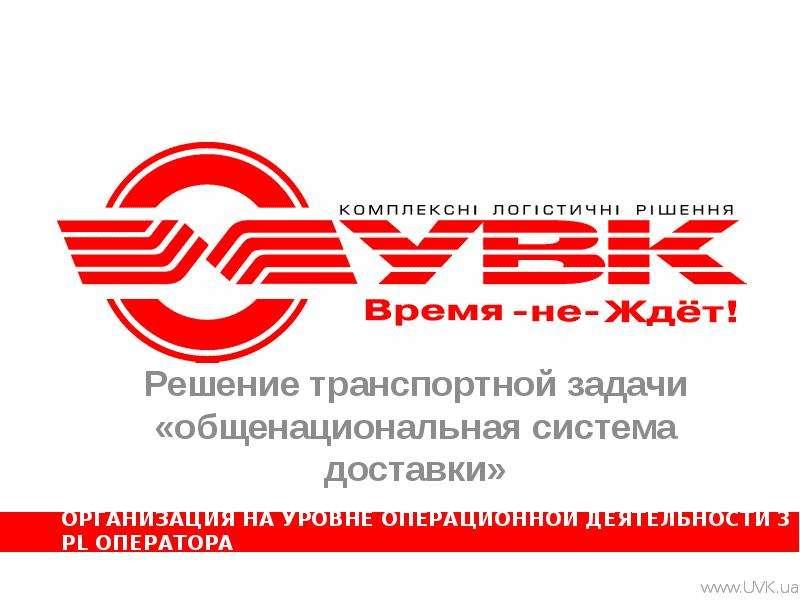 Презентация Решение транспортной задачи «общенациональная система доставки»