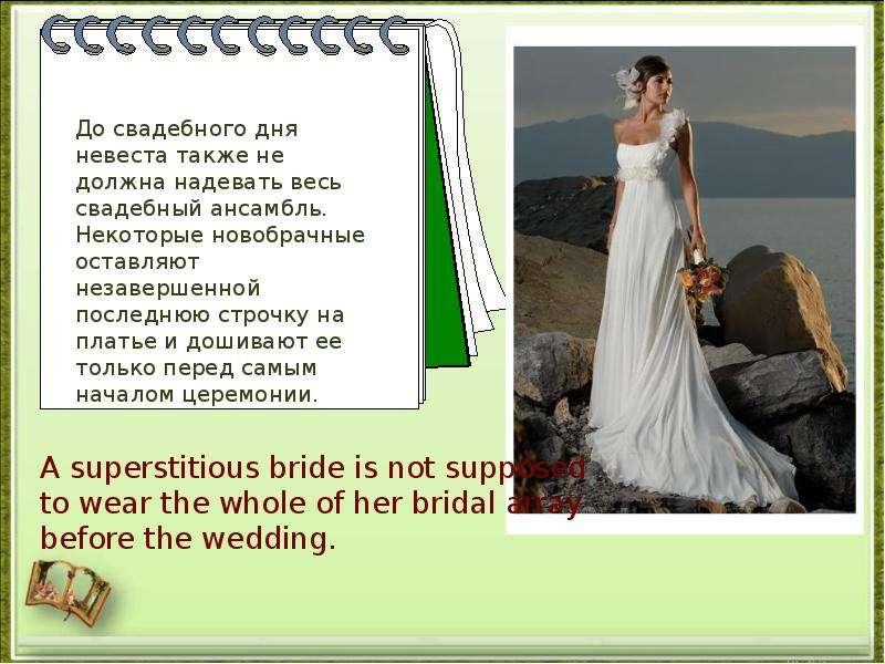 Свадебное платье почему нельзя одевать