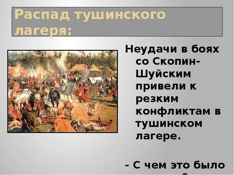 Распад тушинского лагеря: Неудачи в боях со Скопин-Шуйским привели к резким конфликтам в тушинском л