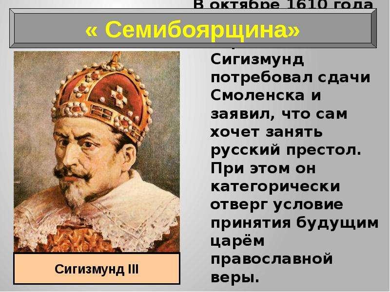 В октябре 1610 года послы прибыли в королевский стан. Сигизмунд потребовал сдачи Смоленска и заявил,