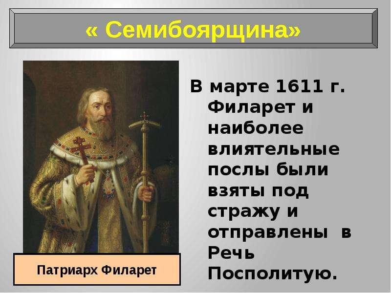 В марте 1611 г. Филарет и наиболее влиятельные послы были взяты под стражу и отправлены в Речь Поспо