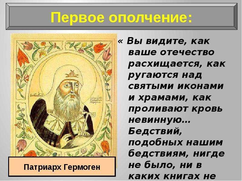 « Вы видите, как ваше отечество расхищается, как ругаются над святыми иконами и храмами, как пролива