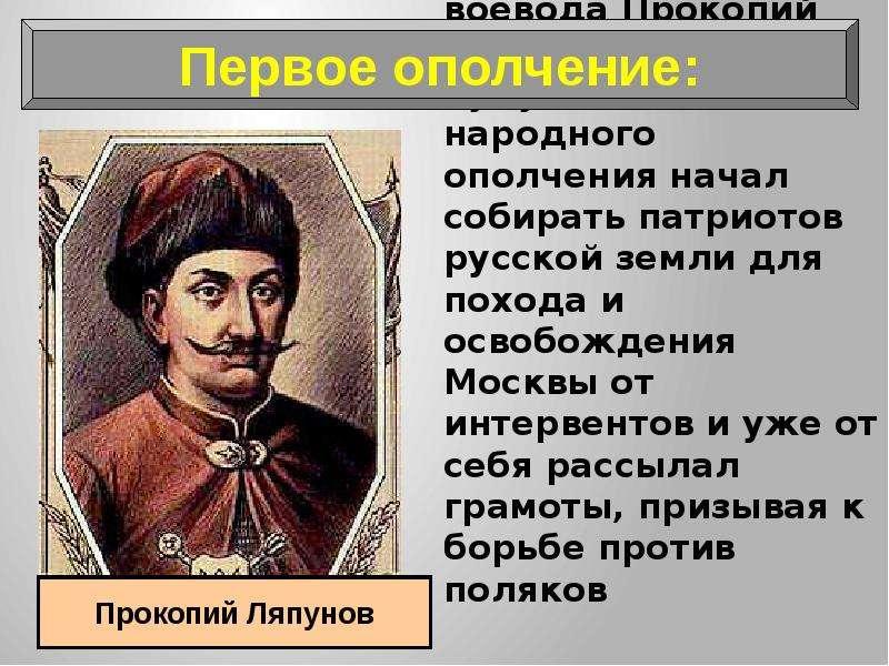 Горячий отклик грамота патриарха нашла в Рязани, где воевода Прокопий Ляпунов первым из будущих вожд