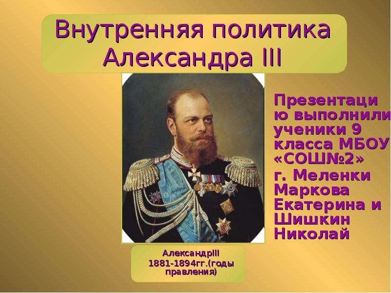alexander iii essay