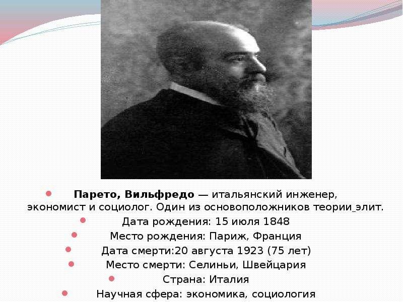 Парето, Вильфредо — итальянский инженер, экономист и социолог. Один из основоположников теории элит.