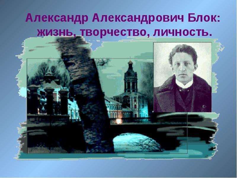 Творчество Александра Блока Незнакомка
