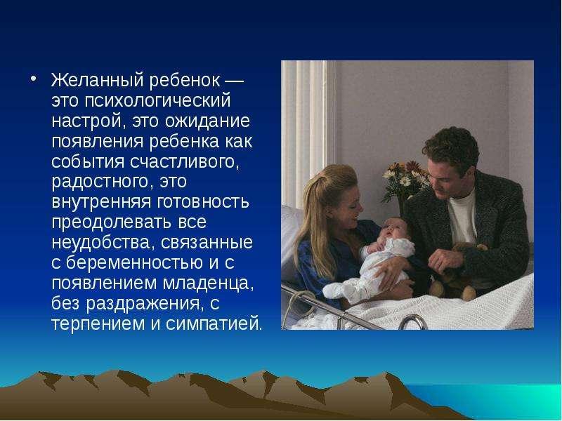Желанный ребенок — это психологический настрой, это ожидание появления ребенка как события счастливо