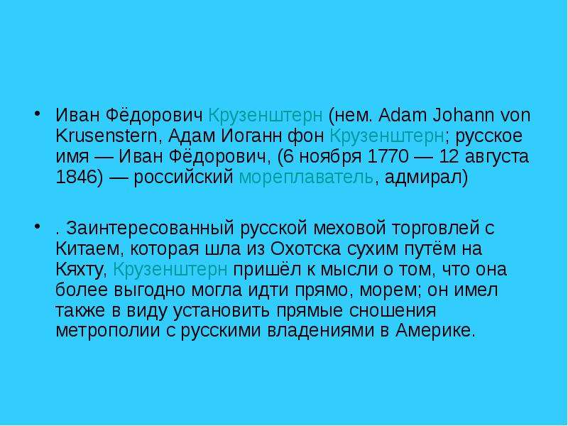 Иван Фёдорович Крузенштерн (нем. Adam Johann von Krusenstern, Адам Иоганн фон Крузенштерн; русское и