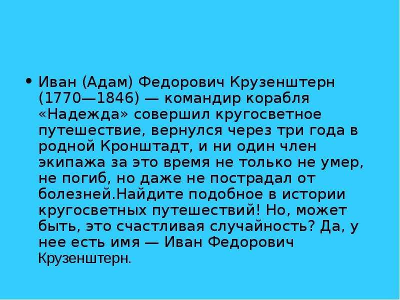 Иван (Адам) Федорович Крузенштерн (1770—1846) — командир корабля «Надежда» совершил кругосветное пут