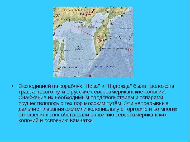"""Экспедицией на кораблях """"Нева"""" и """"Надежда"""" была проложена трасса нового пути в р"""
