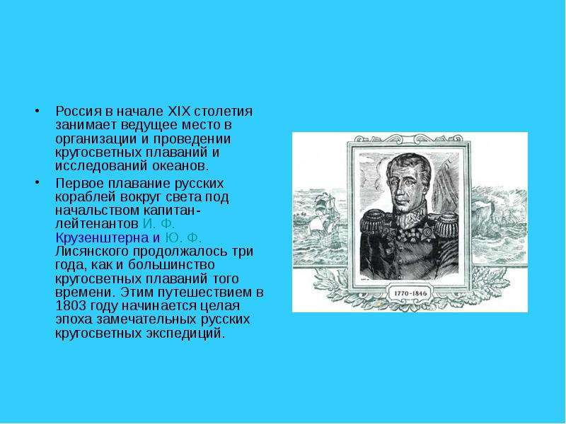 Россия в начале XIX столетия занимает ведущее место в организации и проведении кругосветных плаваний