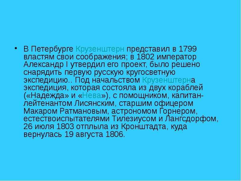 В Петербурге Крузенштерн представил в 1799 властям свои соображения; в 1802 император Александр I ут