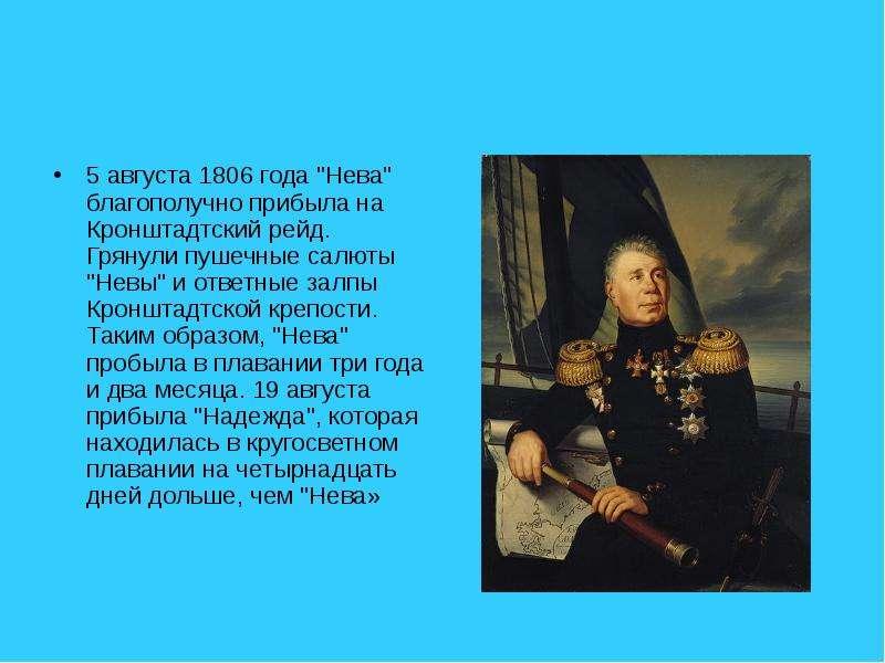 """5 августа 1806 года """"Нева"""" благополучно прибыла на Кронштадтский рейд. Грянули пушечные са"""