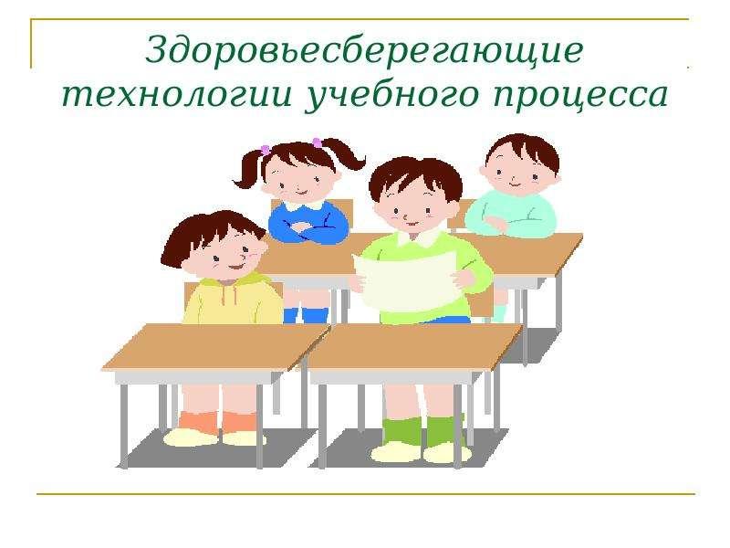 Презентация На тему Здоровьесберегающие технологии учебного процесса