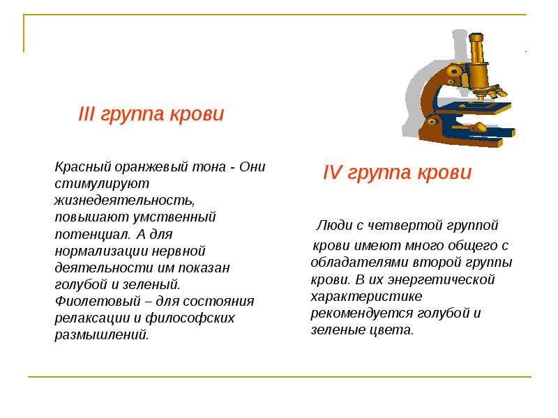 III группа крови Красный оранжевый тона - Они стимулируют жизнедеятельность, повышают умственный пот