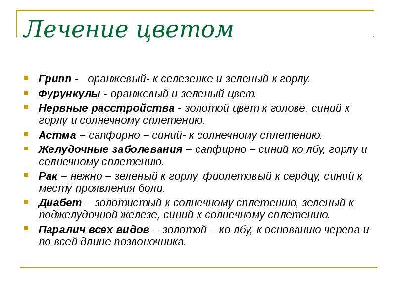 Лечение цветом Грипп - оранжевый- к селезенке и зеленый к горлу. Фурункулы - оранжевый и зеленый цве