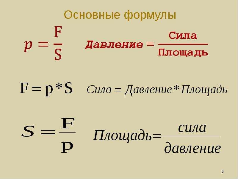 Отношение давлений формула