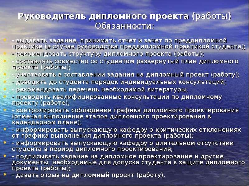 Руководитель дипломного проекта (работы) Обязанности: - выдавать задание, принимать отчет и зачет по