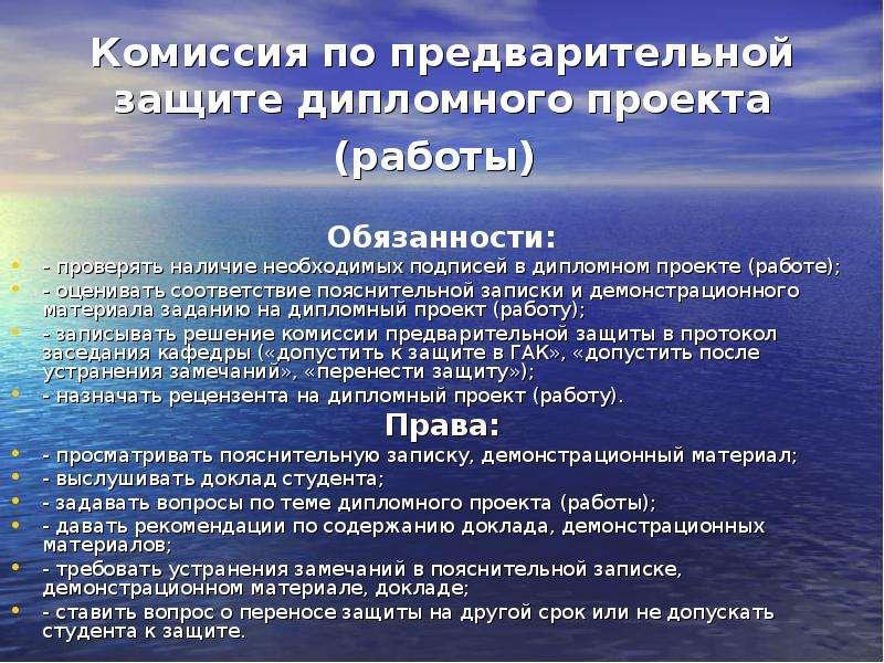 Комиссия по предварительной защите дипломного проекта (работы) Обязанности: - проверять наличие необ