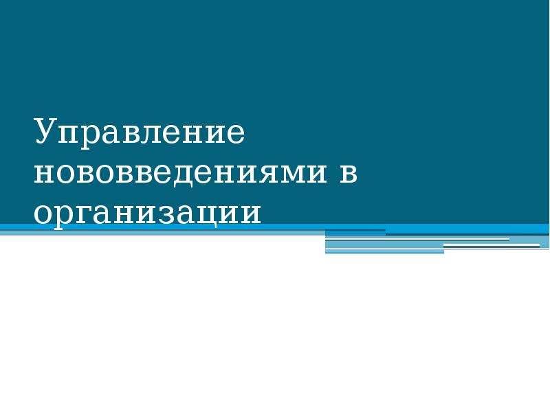 Презентация Управление нововведениями в организации