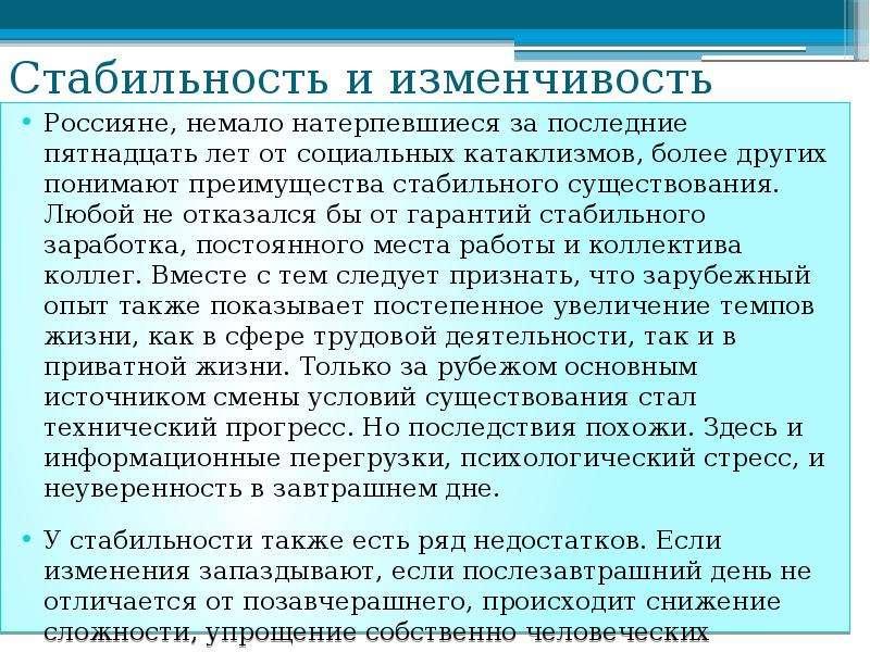 Стабильность и изменчивость Россияне, немало натерпевшиеся за последние пятнадцать лет от социальных