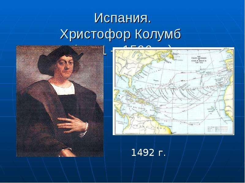 Испания. Христофор Колумб (1451 – 1506 гг. )