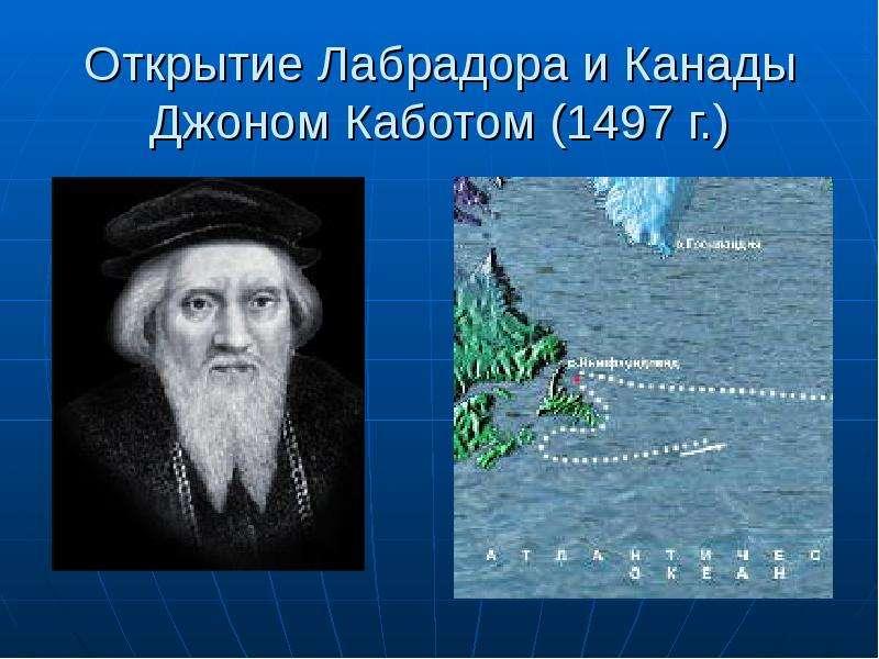Открытие Лабрадора и Канады Джоном Каботом (1497 г. )