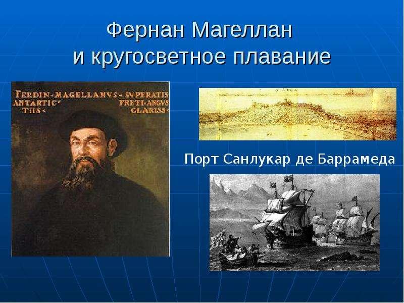 Фернан Магеллан и кругосветное плавание