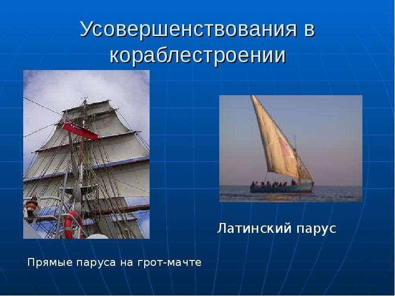 Усовершенствования в кораблестроении