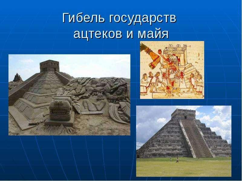 Гибель государств ацтеков и майя