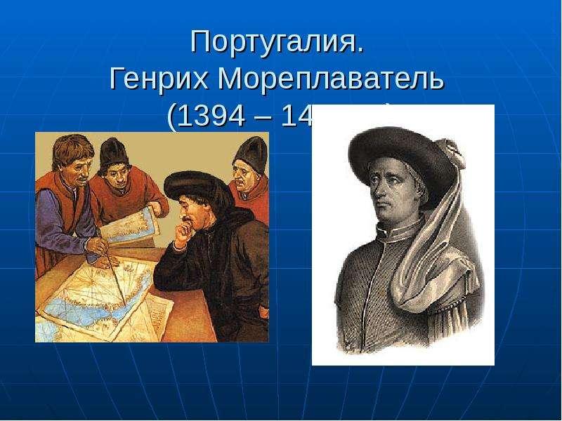 Португалия. Генрих Мореплаватель (1394 – 1460 гг. )