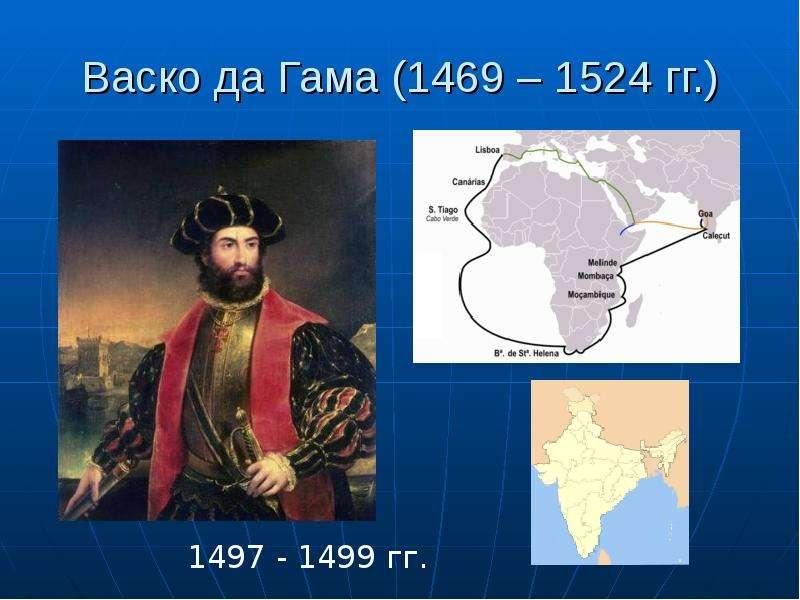 Васко да Гама (1469 – 1524 гг. )
