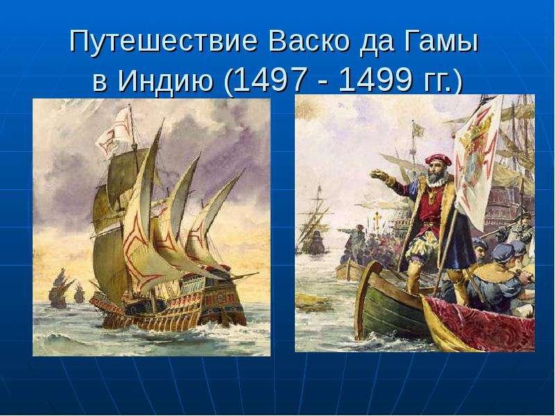 Путешествие Васко да Гамы в Индию (1497 - 1499 гг. )