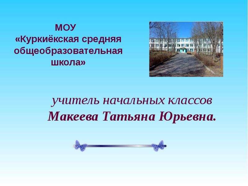 Презентация МОУ «Куркиёкская средняя общеобразовательная школа»