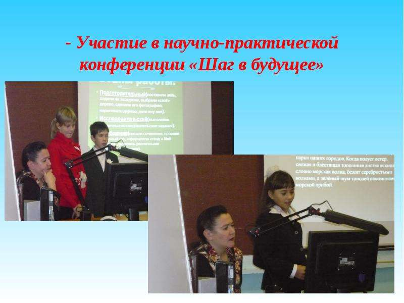 - Участие в научно-практической конференции «Шаг в будущее»
