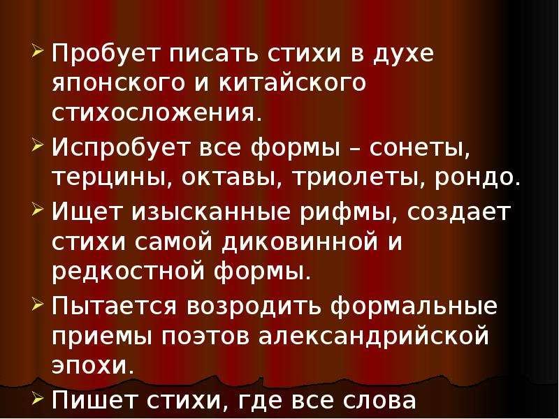 sekstina-forma-stihoslozheniya