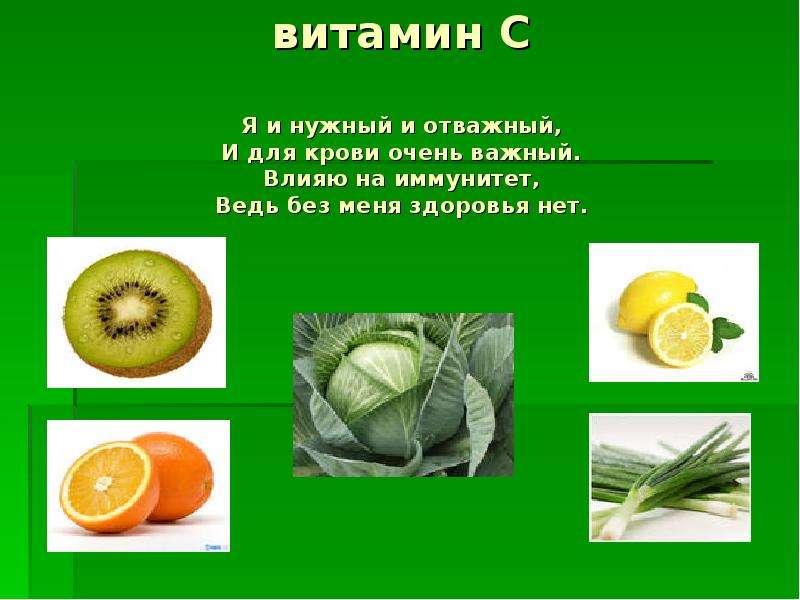 витамин С Я и нужный и отважный, И для крови очень важный. Влияю на иммунитет, Ведь без меня здоровь