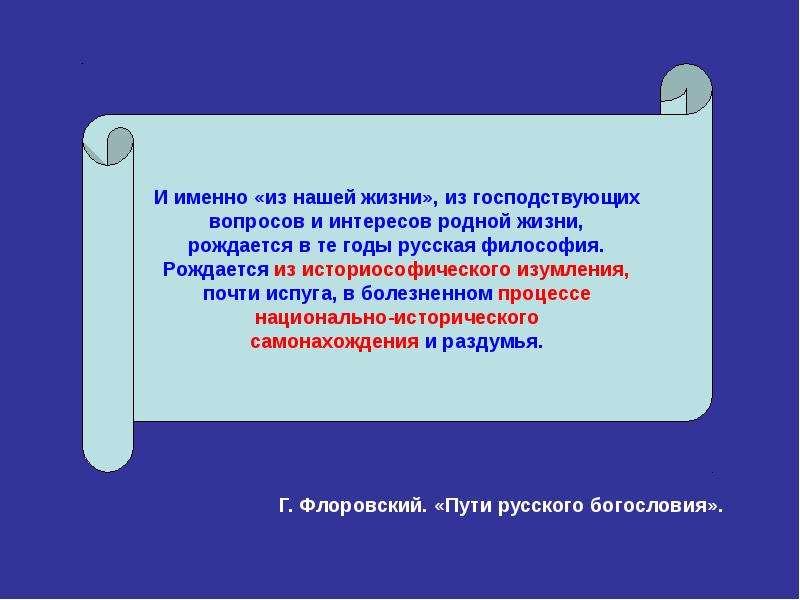 Философия Федорова Кратко