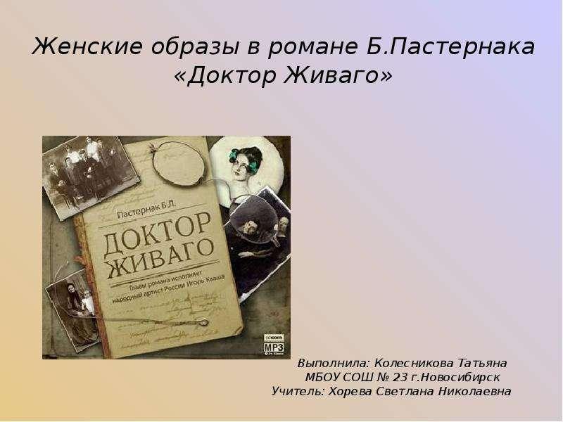 Презентация Женские образы в романе Б. Пастернака «Доктор Живаго»