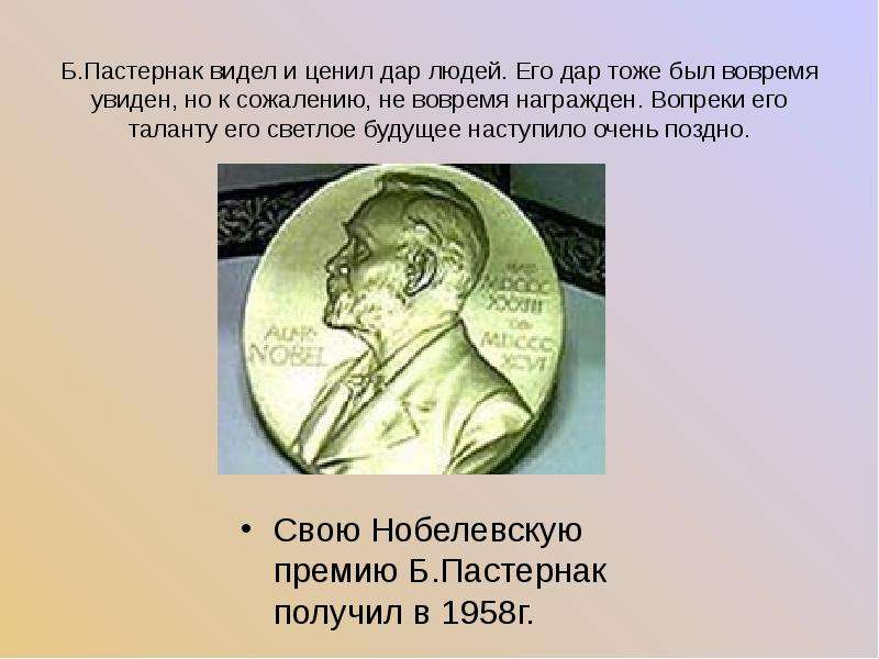 Б. Пастернак видел и ценил дар людей. Его дар тоже был вовремя увиден, но к сожалению, не вовремя на