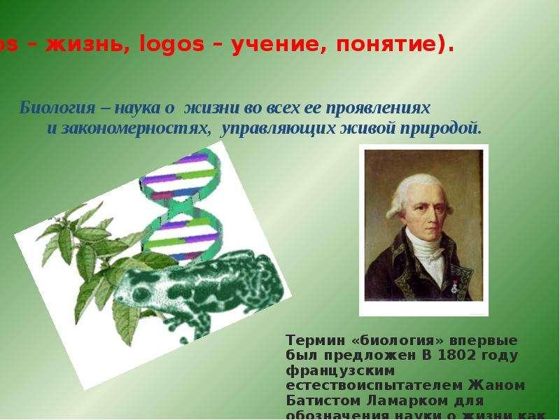 Биология наука о живом мире, слайд 2