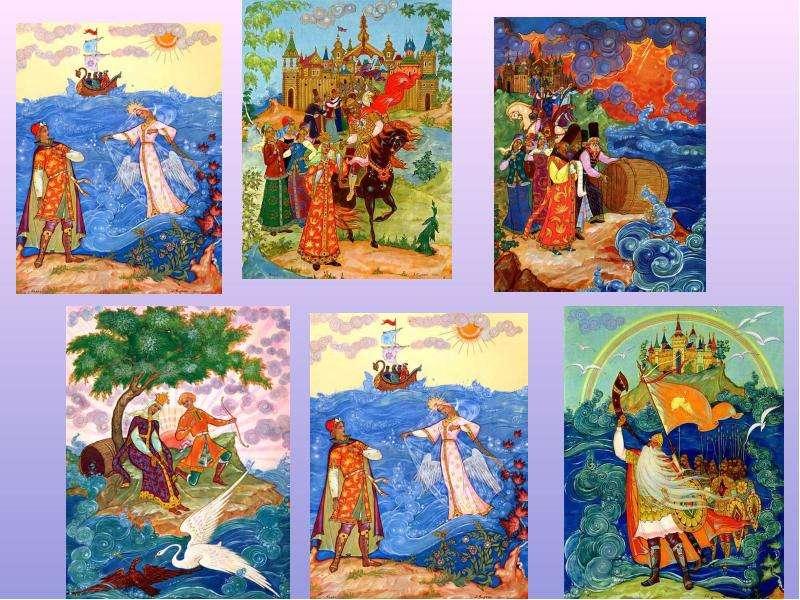 смотря сказки пушкина лучшие с картинками мастера