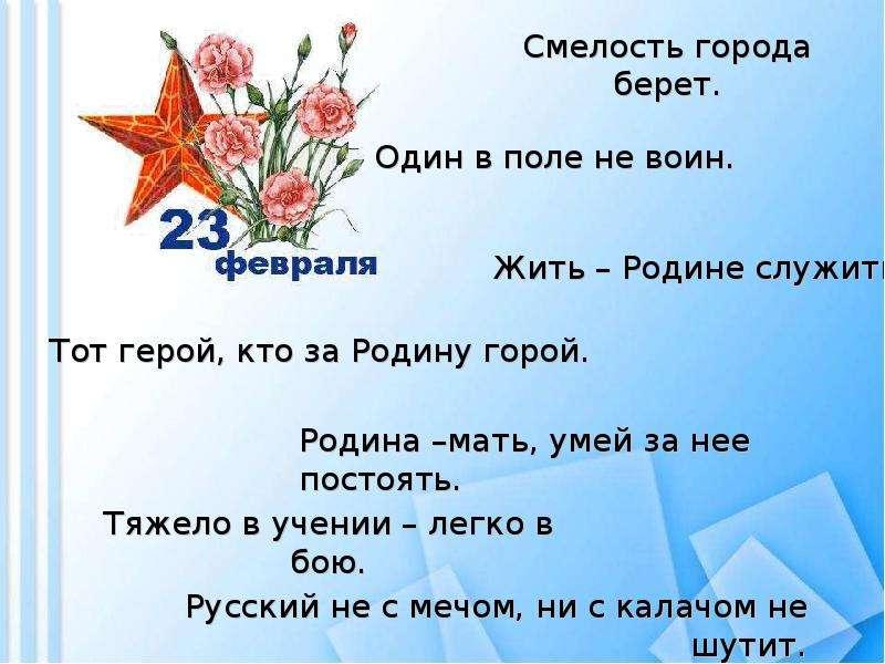 ❶Пословицы и поговорки о защитниках отечества Как гуляем 23 февраля и 8 марта БиблиоWord №3 от 29 сентября года   PDF Flipbook  }